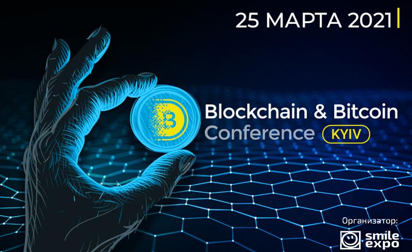 В марте пройдет седьмая Blockchain & Bitcoin Conference Kyiv о трендах крипторынка и будущем цифровой валюты в Украине