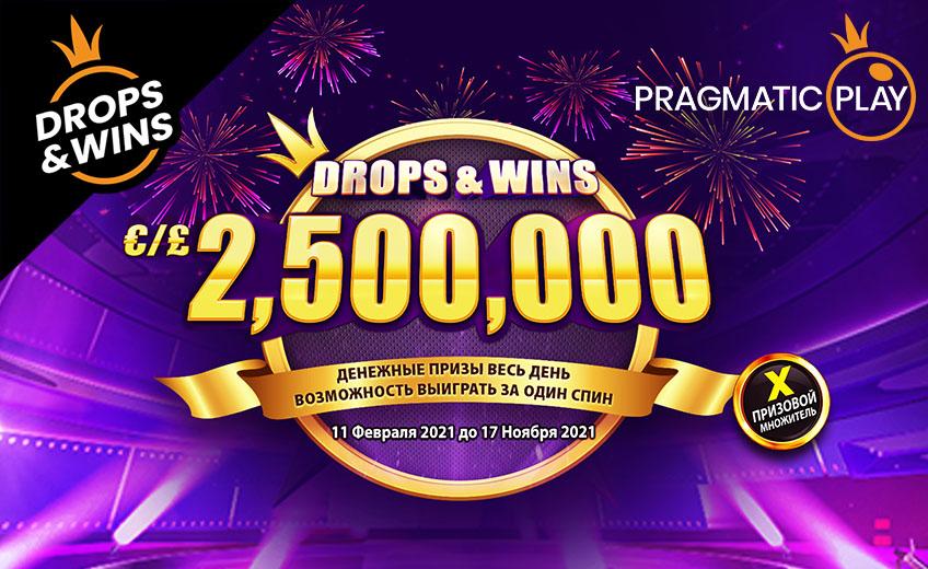 Pragmatic Play раздаст игрокам 2,5 миллиона евро