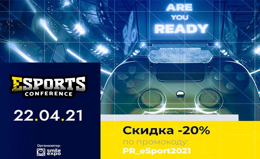ESPORTconf Ukraine 2021: когда состоится ивент, кто выступит на панельной дискуссии и как получить билеты со скидкой