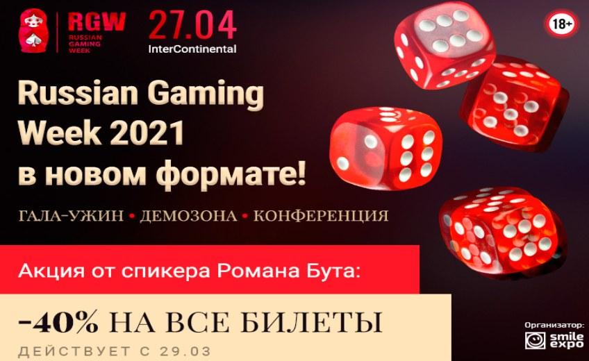 27 апреля состоится экспертная конференция Russian Gaming Week 2021 с демозоной и гала-ужином. Успейте купить билет со скидкой -40%!