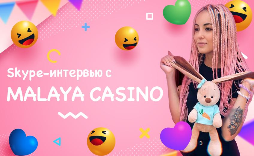 Скайп-интервью с Malaya Casino