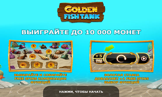 Скриншот 1 Golden Fish Tank