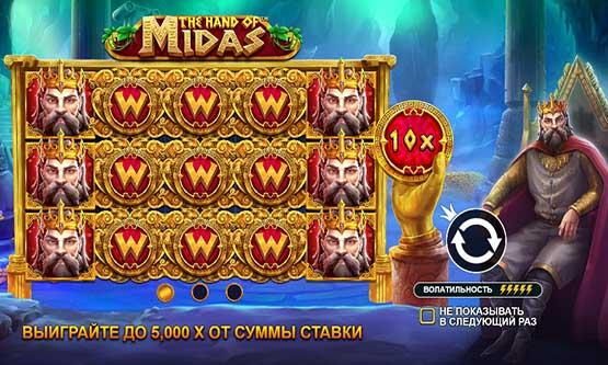 Скриншот 3 The Hand of Midas