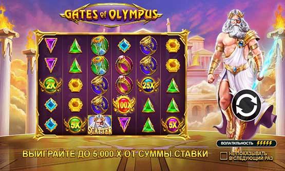 Скриншот 3 Gates of Olympus