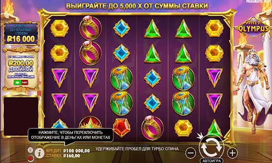Скриншот 4 Gates of Olympus
