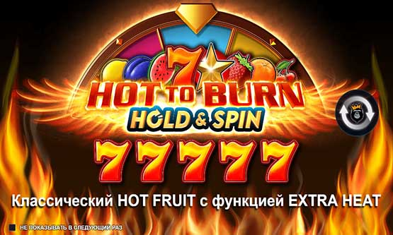Скриншот 4 Hot to Burn Hold and Spin