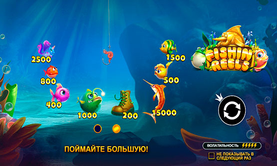 Скриншот 3 Fishin' Reels