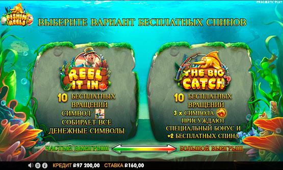 Скриншот 5 Fishin' Reels