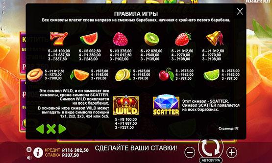 Скриншот 2 Juicy Fruits