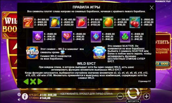 Скриншот 4 Wild Booster