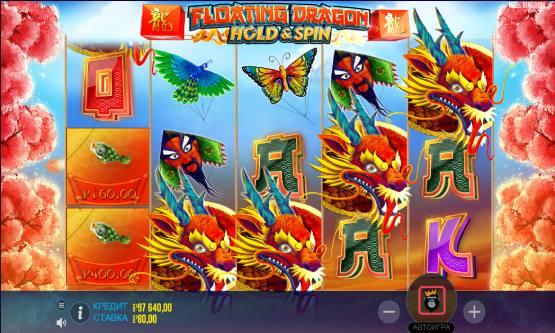 Скриншот 3 Floating Dragon